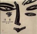 浮雲 古屋輝夫尺八古典本曲集 第一集[1537]