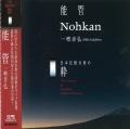 日本伝統音楽の粋 能管 一噌幸弘[1538]