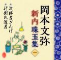 岡本文弥 新内珠玉集[一][1543-1]