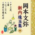 岡本文弥 新内珠玉集[四][1543-4]