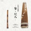 日本の楽器 箏・尺八[1552]