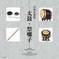 日本の楽器 太鼓・祭囃子[1554]