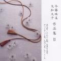 今藤珠美・大和久子作品集II[2474]