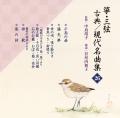 箏・三弦 古典/現代名曲集26/正派邦楽会[2581]