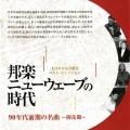 邦楽ニューウェーブの時代 No.2 開花期 90年代前期の名曲[2586]