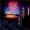 野村祐子 箏・三絃コンサートVOL.9〜七福神宝船[2593]