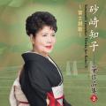 砂崎知子 箏作品集3 富士讃歌[2600]