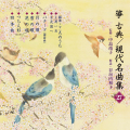 箏 古典/現代名曲集27/正派邦楽会[2601]