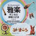 子どものための雅楽 ポン太と神鳴りさま/伶楽舎[2607]