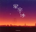 星空の渉/朋郎[3691]