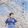 澄ミワタレ/村山二朗[3836]