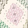 山椒魚/梶ヶ野亜生[3851]