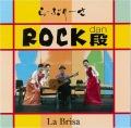 ROCK段/ら・ぶりーさ[3870]