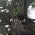 樹神礼讃/金子弘美[3882]