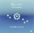 花いかだ/井上真実・kosk[3918]