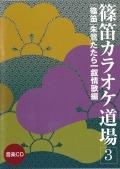篠笛カラオケ道場3 叙情歌編[3920]