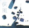 パズル/疾風 HAYATE[3933]
