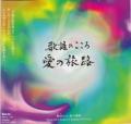 歌謡のこころ 愛の旅路/吉原佐知子・他[3961]