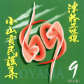 CD 津軽三味線 小山貢民謡集 第九集 津軽じょんがら節(曲弾)・他[3962-09]