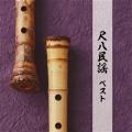 尺八民謡 ベスト/米谷威和男[3967]