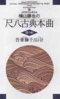 横山勝也尺八古典本曲集ビデオ8[4003-8]