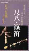 ビデオ 日本の楽器シリーズ 尺八・篠笛[4051]