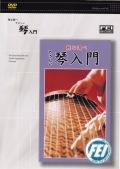 DVD 雅な調べ やさしい 琴入門[4112]