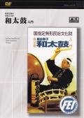 DVD 秩父祭 屋台囃子 和太鼓入門[4113]