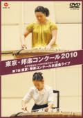 東京・邦楽コンクール2010[4124]