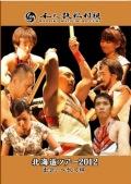 DVD 和太鼓松村組 北海道ツアー2012[4135]