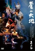 DVD 蒼の大地/志多ら[4140]