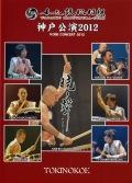 DVD 和太鼓松村組 神戸公演2012 暁ノ聲[4141]
