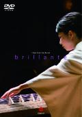 DVD 遠藤千晶 箏リサイタル brillante[4143]