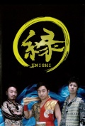 DVD 縁〜ENISHI[4151]