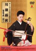 DVD 第二十回日本伝統文化振興財団賞 川瀬露秋[4159]