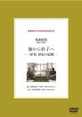 DVD 筑前琵琶 師から弟子へ─〈安宅〉直伝の記録[4160]