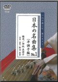 DVD 一人で楽しむ 琴テキスト  日本の名曲集No.1(平調子編)[4161]