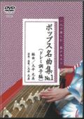 DVD 一人で楽しむ 琴テキスト  ポップス名曲集No.1(ドレミ調子編)[4162]