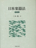 日本楽器法[5019]