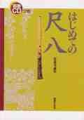 はじめての尺八[5067]