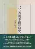 尺八古典本曲の研究[5078]