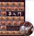 教則本+DVD 雅な調べ やさしい 琴入門[5404-2]