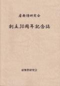 虚無僧研究会 創立30周年記念誌[5438]