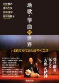 地歌・箏曲の世界─いま甦る初代富山清琴の芸談[5439]