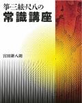 箏・三絃・尺八の常識講座[5486]