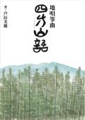 地唄箏曲四方山話[5527]