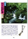 都山流 尺八 童謡・歌謡曲集 日本のうた[5547]