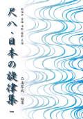 楽譜 尺八・日本の旋律集[5559]