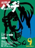 バチ2Vol.03(04年9月号)