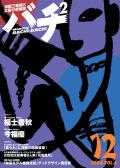 バチ2Vol.06(04年12月号)